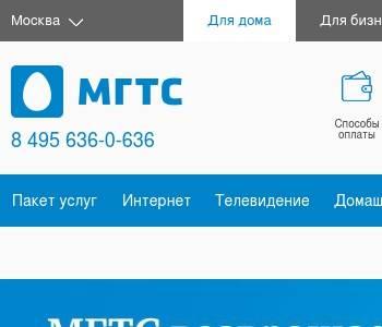 Пао мгтс телефон бухгалтерии регистрация ооо 13 фнс
