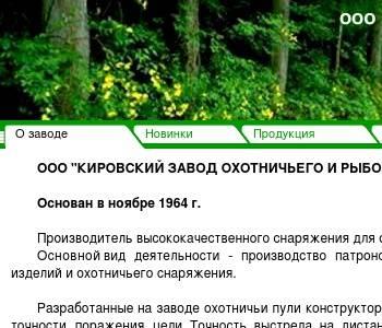 кировский завод охотничьего и рыболовного снаряжения вакансии