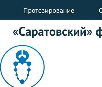 Саратовское протезно-ортопедическое предприятие официальный сайт движок сайта интернет телевидение