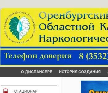 Наркология бузулук официальный сайт янтарная кислота инструкция при похмелье