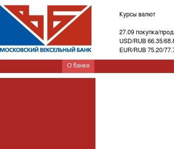 профессиональные вексель московский кредитный банк адресу Ленинский проспект