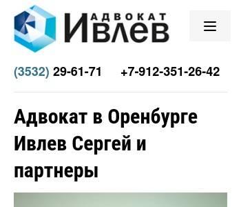 юридическая консультация города орска