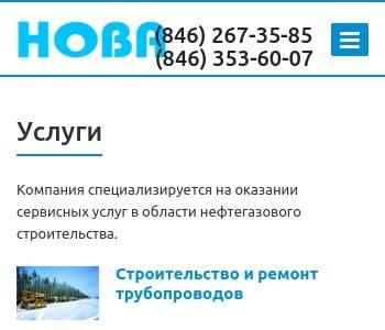Ооо нова новокуйбышевск сайт компании сделать рассылки для интернет магазина