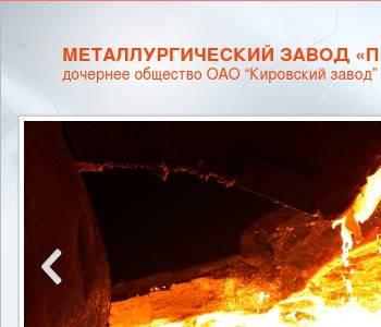 банкротство зао металлургический завод петросталь