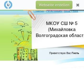 Регистраиця сайта Михайловка продвижение сайта Марьина роща