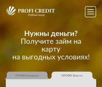 профи кредит реквизиты