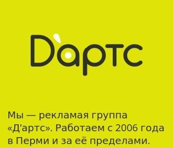Зао компания дартс пермь официальный сайт создание сайта хосты