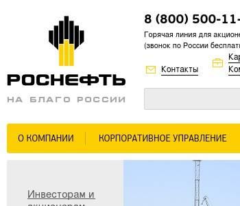 Роснефть бухгалтерия телефон москва ип как работодатель регистрация в пфр и фсс
