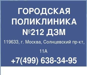 Клуб 212 москва официальный сайт ночные клубы йошкар ола