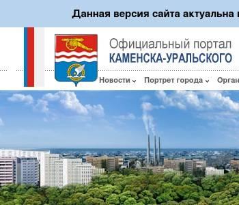 Картинки по запросу Официальный портал города Каменска-Уральского
