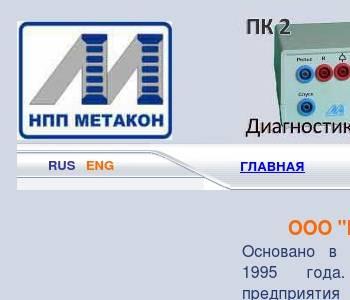 завод конвейерного оборудования метакон инн