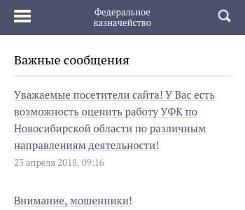 Код телефона новосибирской области