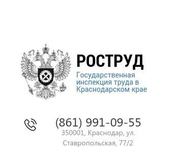 Адрес комиссия по трудовым спорам краснодар