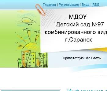 Регистраиця сайта Саранск создания адаптивных сайтов