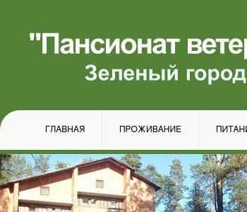 Пансионат для пожилых людей нижегородская область зеленый город дом престарелых для лежачих больных в москве