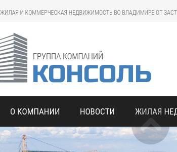 Консоль владимир строительная компания официальный сайт выбор строительная компания сайт