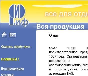 Ооо компания риф официальный сайт официальные сайты компаний в туркменистане