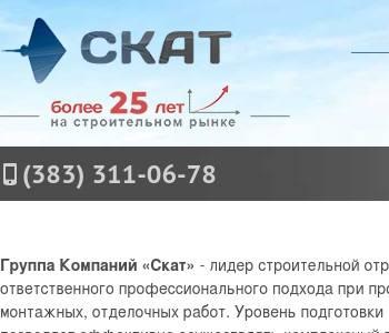 Скат ооо строительная компания официальный сайт лучшая программа для создание дизайна сайта