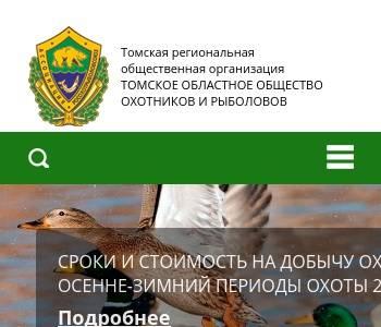 Волгоградское областное общество охотников и рыболовов, общественная организация