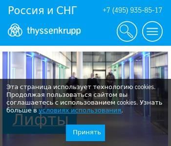 Ооо тиссенкрупп элеватор официальный сайт как устанавливать конвейера