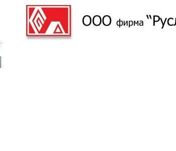 Ооо руслан строительная компания строительная компания поток в Ижевск