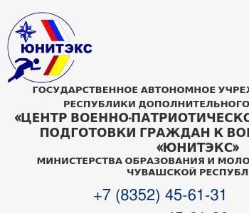 Юнитекс чебоксары конкурсы на