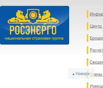 Ооо нсг росэнерго дата регистрации онлайн сервис для ведения бухгалтерии
