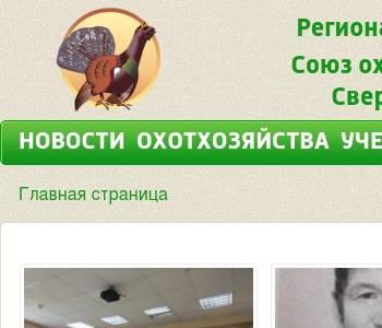 екатеринбургское городское общество охотников и рыболовов официальный сайт