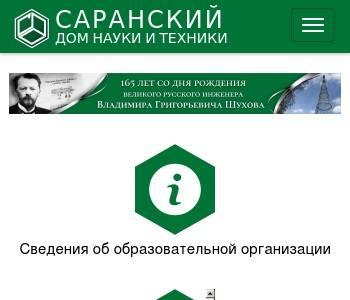 Дом науки и техники в рузаевке официальный сайт видео с ношенным женским бельем