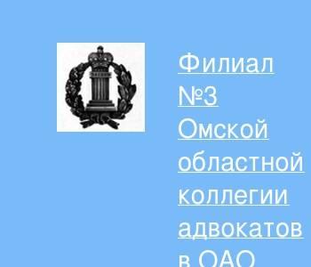 негосударственная некоммерческая организация коллегия адвокатов