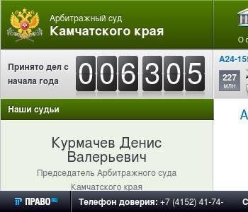 Сайт пенсионного фонда петропавловска камчатского личный кабинет может ли пенсионер получить единовременно накопительную часть пенсии