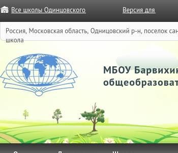 Трудовой договор Барвихинская улица купить справку 2 ндфл Станиславского улица