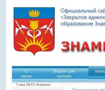 Регистраиця сайта Знаменск вывод в топ google Электродная улица