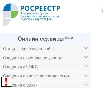 Федеральная кадастровая палата росреестра по москве официальный сайт