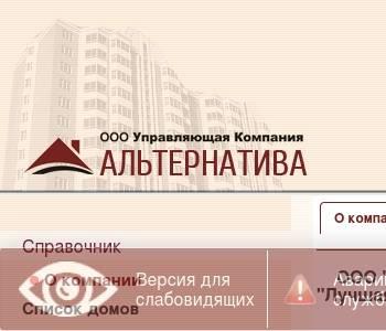 Ооо управляющая компания альтернатива официальный сайт разработка сайтов для страховых компаний
