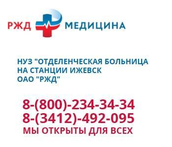 Больница 30 телефон реанимации