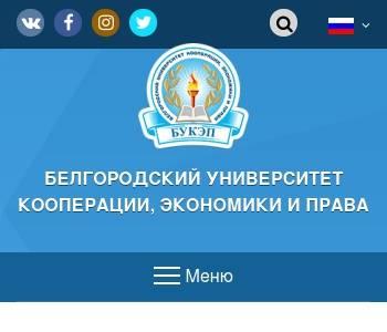 автономная некоммерческая организация высшего профессионального образования белгород