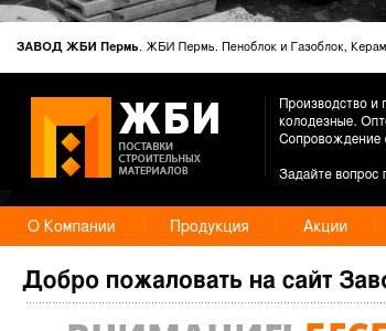 Одинцовский завод жби стройиндустрия жби сом