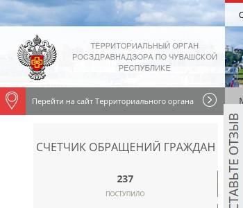 Росздравнадзор чувашии официальный сайт