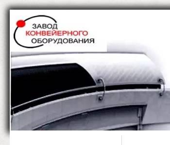зао завод конвейерного оборудования