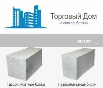 Завод ячеистого бетона тверь официальный бетон миксер купить тюмень