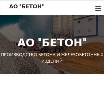 Оао бетон рязань купить бетон с доставкой в нижнем новгороде цена м250