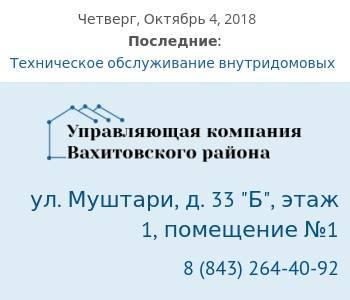 Управляющая компания вахитовского района казань официальный сайт вебинар по созданию сайта