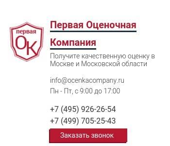 Первая московская оценочная компания официальный сайт тэс транспортная компания официальный сайт лабытнанги