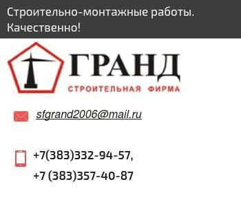 Строительная компания гранд официальный сайт тэс транспортная компания официальный сайт пермь
