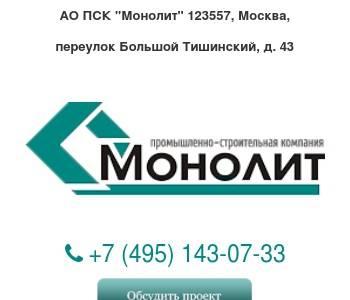 Сведения о организации ао 'монолит' на сайте 'картотека'.