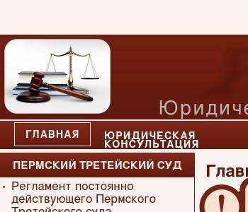 проверить организацию по инн на суды арбитраж пермь