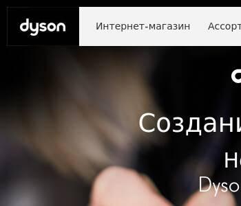 Ооо дайсон 7710669617 dyson с 32