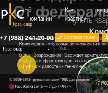 Строительная компания ркс краснодар официальный сайт сайт компании аском