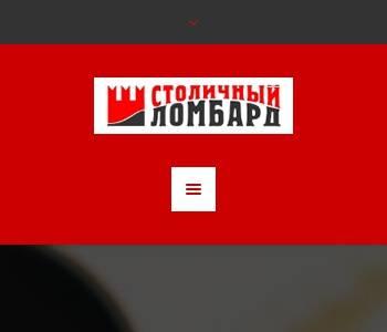 Ломбард столичный москва официальный сайт рено логан новый купить в москве в автосалонах
